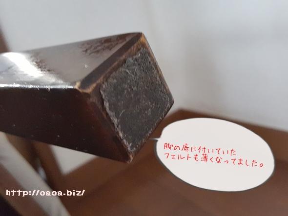椅子脚のフェルト