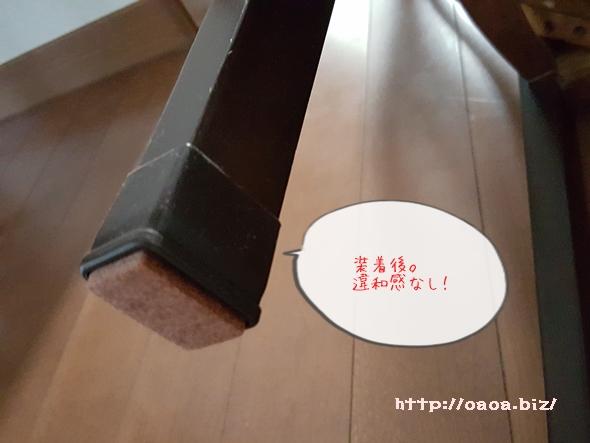 椅子カバ―