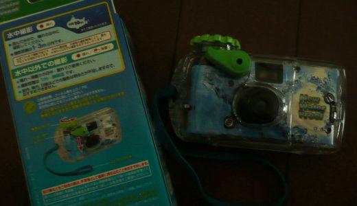 価格980円の 水中カメラ インスタント使い捨ての映り具合は?