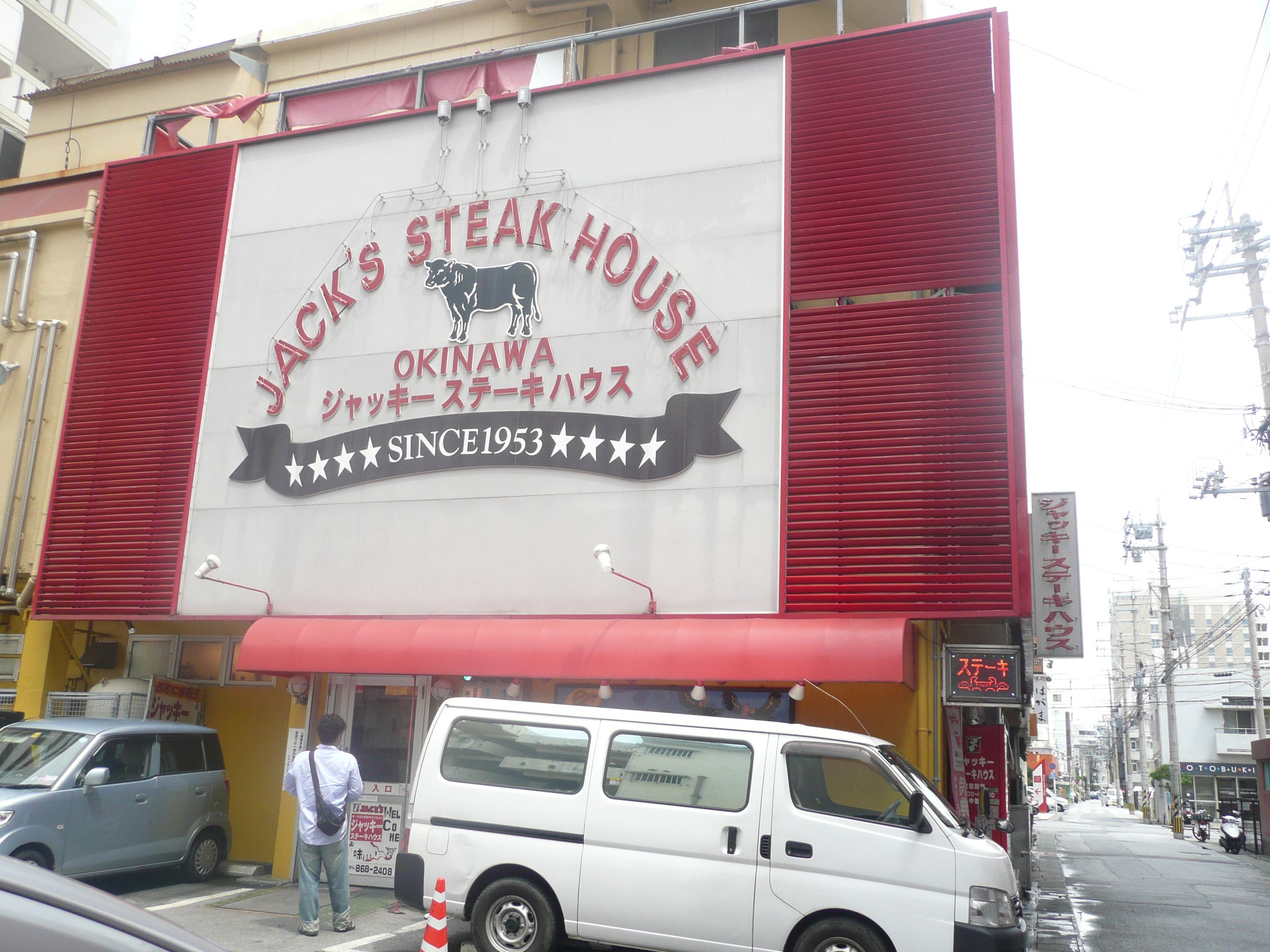 沖縄ステーキハウスおすすめはジャッキーステーキハウス
