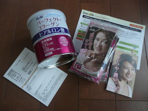 Asahi パーフェクトコラーゲンが届きました