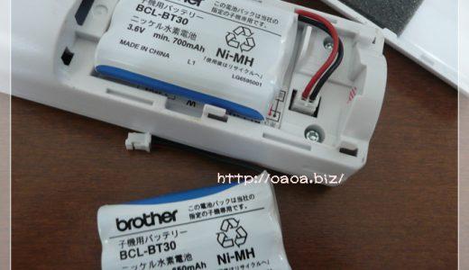FAX電話の子機の充電池を買い換えました【BCL-BT30】デジタル子機用バッテリー