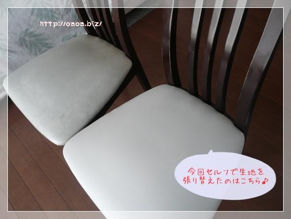 椅子の合皮張替え例