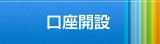【12/31(日)迄!】新生銀行の口座開設で500円プレゼント!