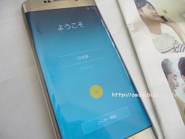 Galaxy S6 edge 404SC