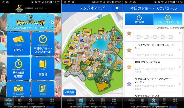 ユニバーサルスタジオジャパン公式アプリ