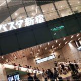 高速バスVIPライナーで東京-大阪間を往復してみた。