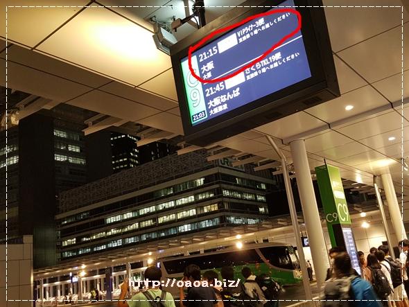新宿・高速バスのり場