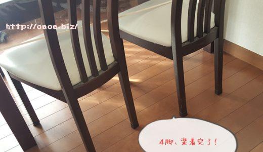 フローリングの傷防止にバッチリの椅子カバー見つけた