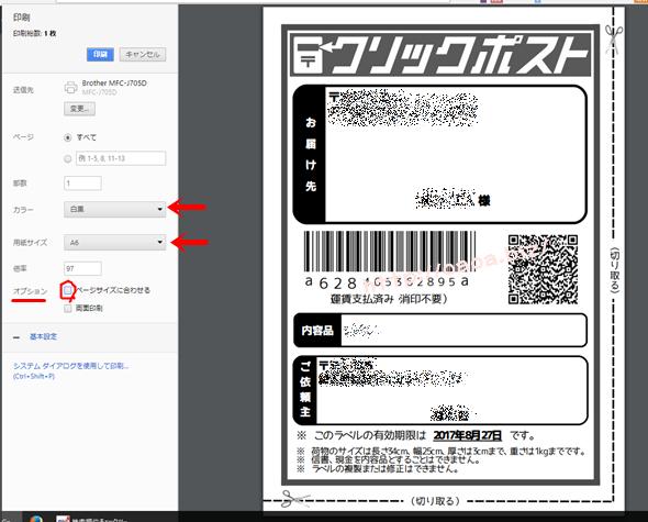 クリック ポスト ラベル 印字 クリックポストの送り方は?ラベル印刷のやり方から発送のコツまで