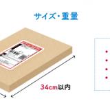 【クリックポスト】A4用紙の無駄0でラベルを印字する方法