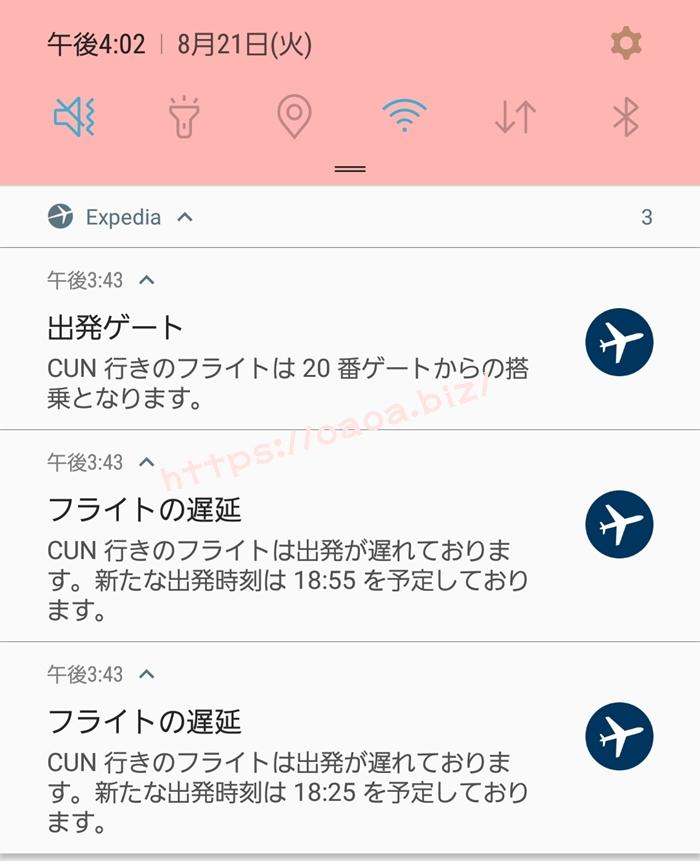 エクスペディア アプリ
