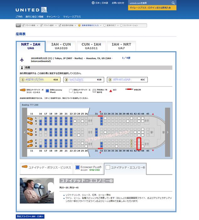 座席リクエストは個人手配旅行でも可能?