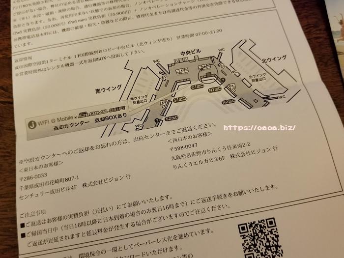 成田のモバイルwifi返却カウンター