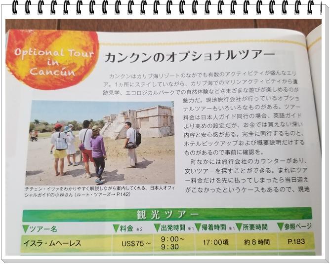カンクンのツアー 日本人ガイド
