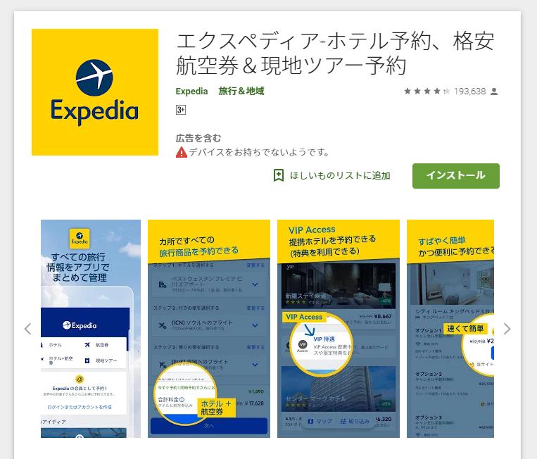 エクスペディア日程表アプリ