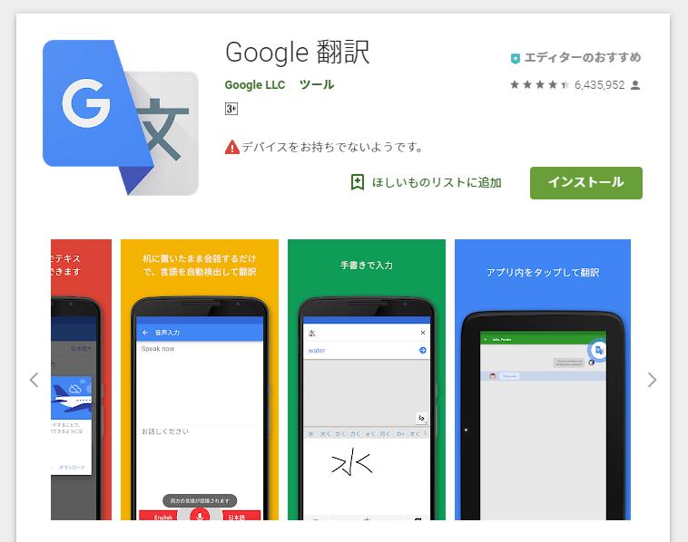 海外旅行の翻訳アプリ