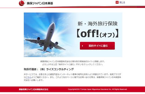 損保ジャパン off