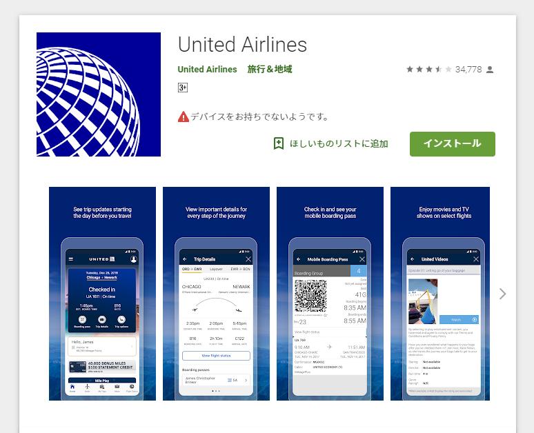 飛行機 航空券アプリ