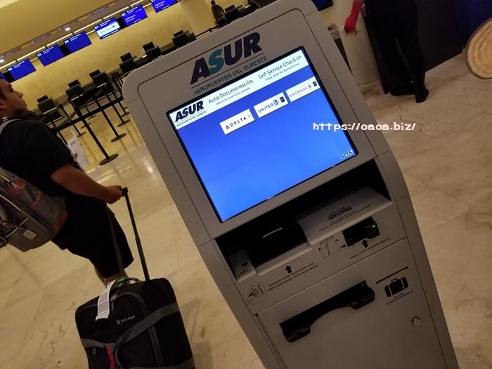 カンクン空港の自動チェックイン機
