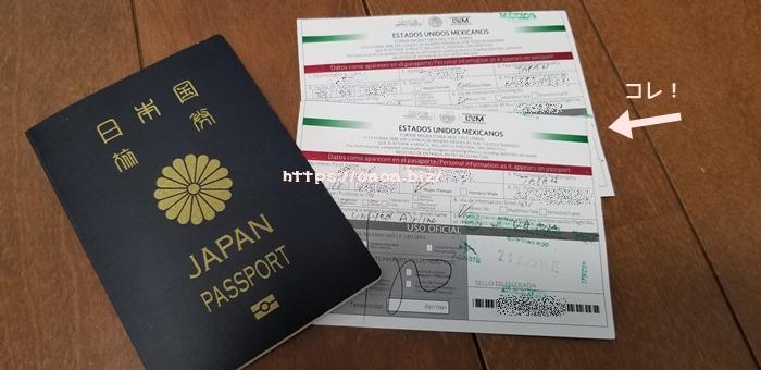 メキシコ入出国カード