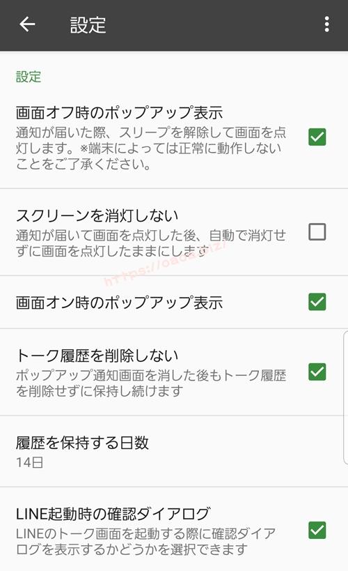 """""""ポップアップ通知 for LINE""""の設定について"""