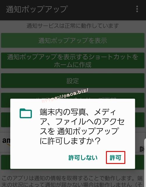 端末内のファイルへのアクセス許可