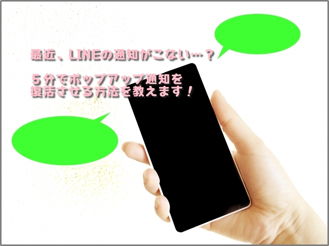 【Android】LINEの通知がこない…?その理由と5分で解決する方法はコチラ