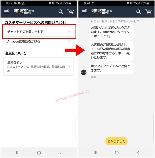 Amazonチャットボット