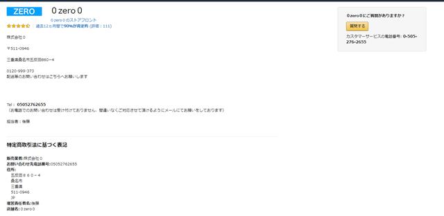 Amazon詐欺ショップ
